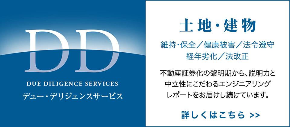 DD デュー・デリジェンスサービス
